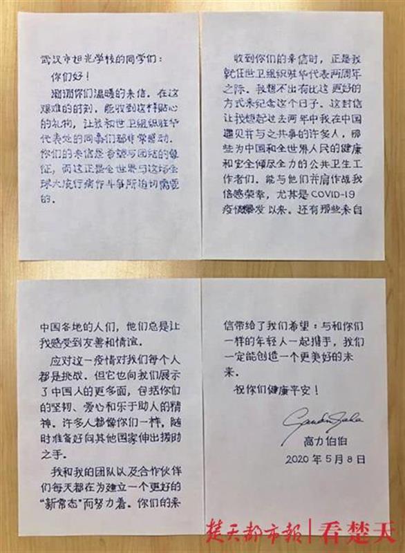 中文写得咋样?世卫组织驻华代表给武汉中学生回信