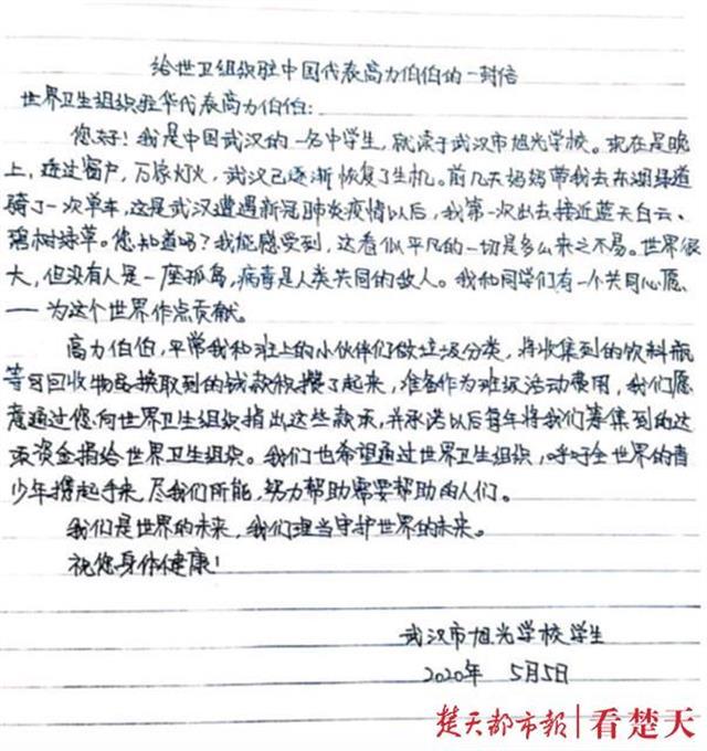 中文写得咋样?世卫组织驻华代表给武汉中学生回信(图3)
