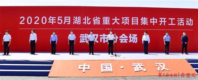 武汉市重大项目集中开工,总投资超388亿元(图1)