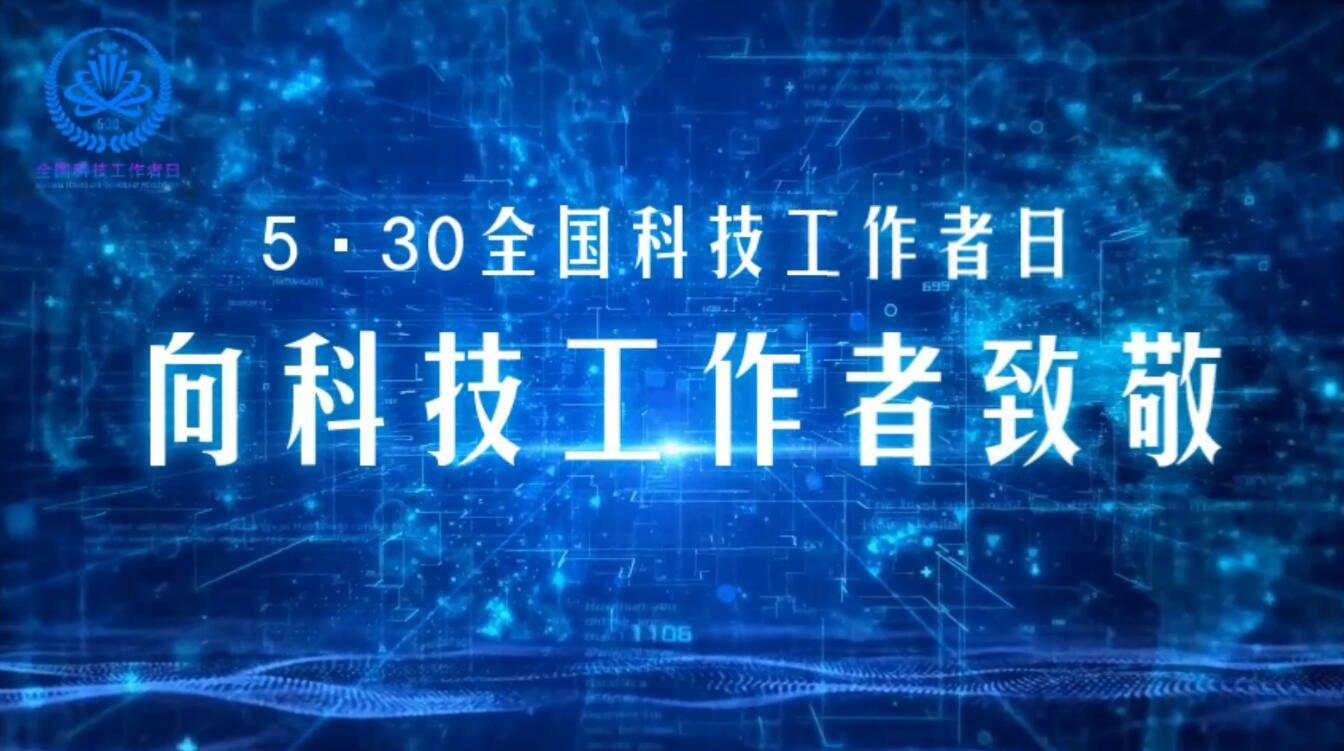 5·30丨由来 全国科技工作者日