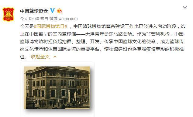 传承中国篮球文化!中国篮球博物馆筹备建设工作启动