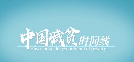 科普动漫:中国减贫时间线