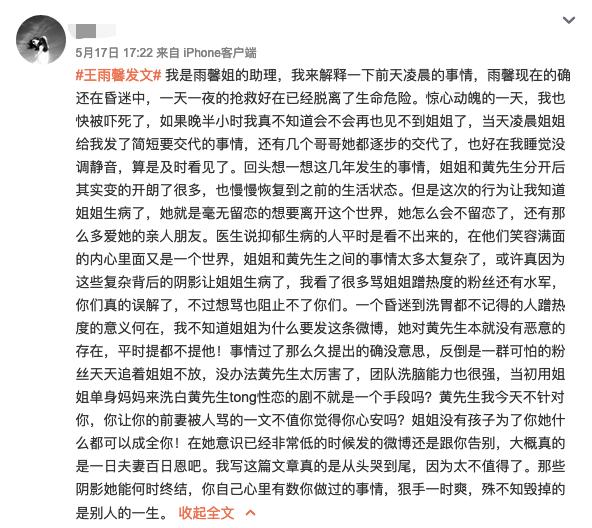 王雨馨助理回应是怎么回事?什么情况?终于真相了,原来是这样!