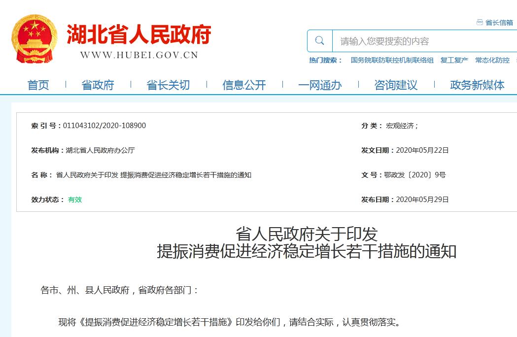 "bt365官网:省政府重要通知!提振消费""30条""!"