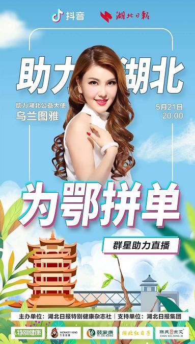 """星启湖北――""""援鄂复苏""""群星公"""