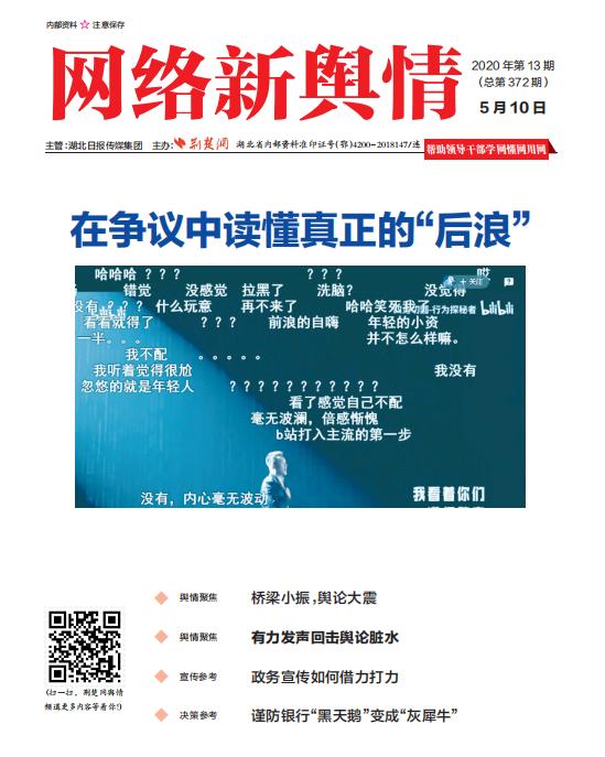 《网络新舆情》2020年第13期 5月10日出版 总第372期