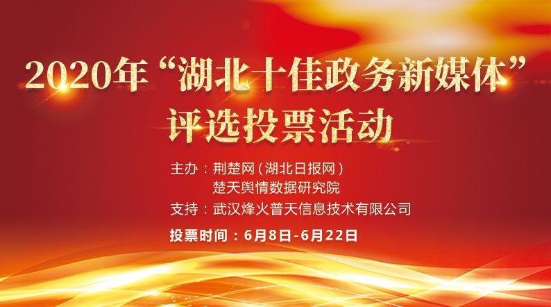 2020年湖北十佳政务新媒体评选启动