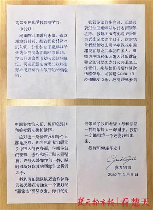 中文写得咋样?世卫组织驻华代表给武汉中学生回信(图5)