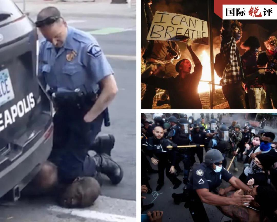 《新闻联播》评美国政客:非裔男子惨死引爆多地抗议是苦酒自酿!