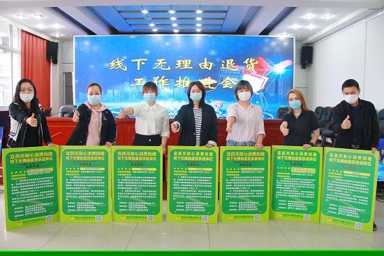 """宜昌168家商超门店响应""""线下七天无理由退货"""""""