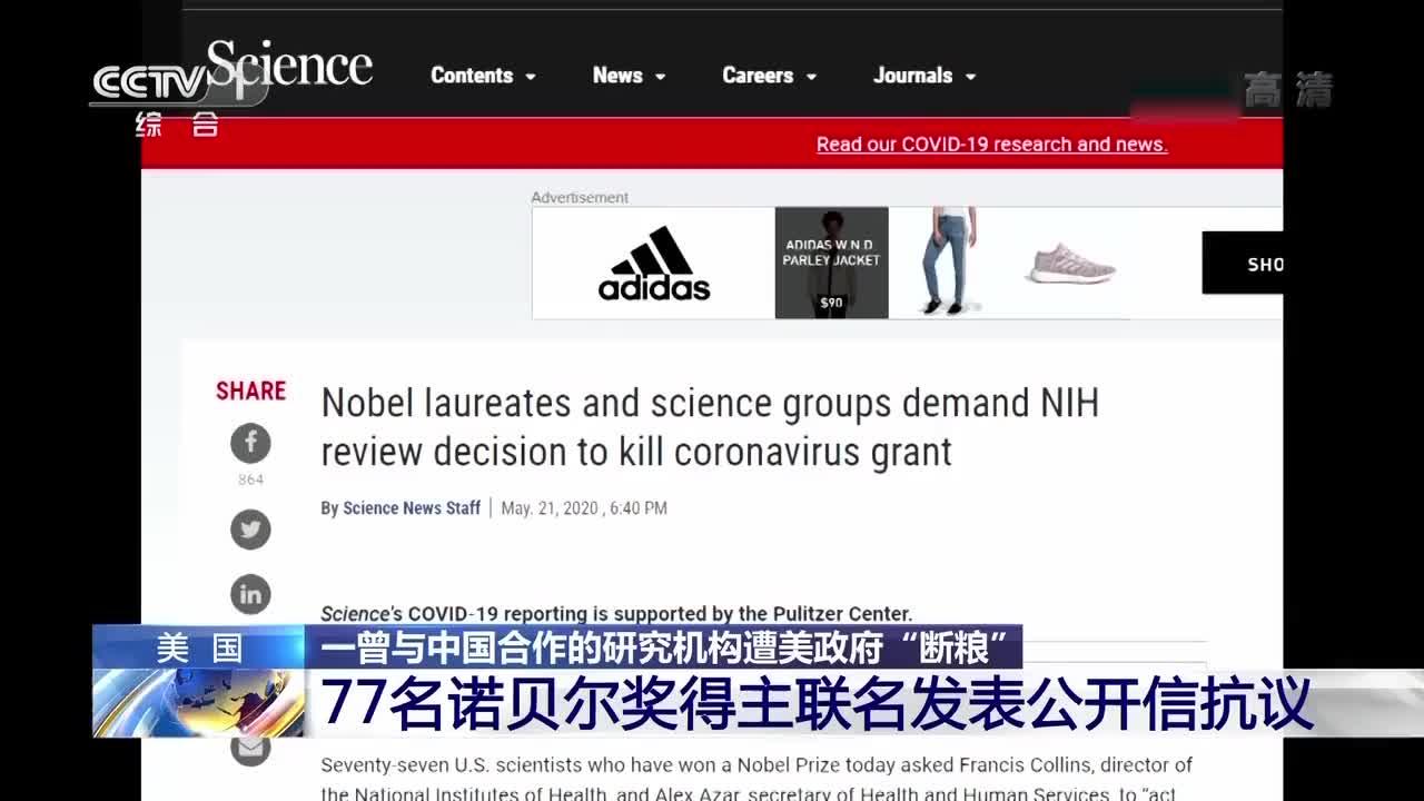 """77名诺奖得主抗议!美国一机构因曾与中国合作 遭美方""""断粮"""""""