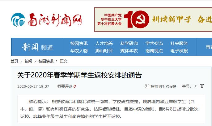 华中农业大学返校通告来了!6月8