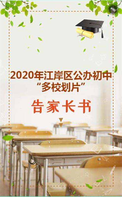 """江岸区2020年""""多校划片""""政策公布,优质初中扩容"""