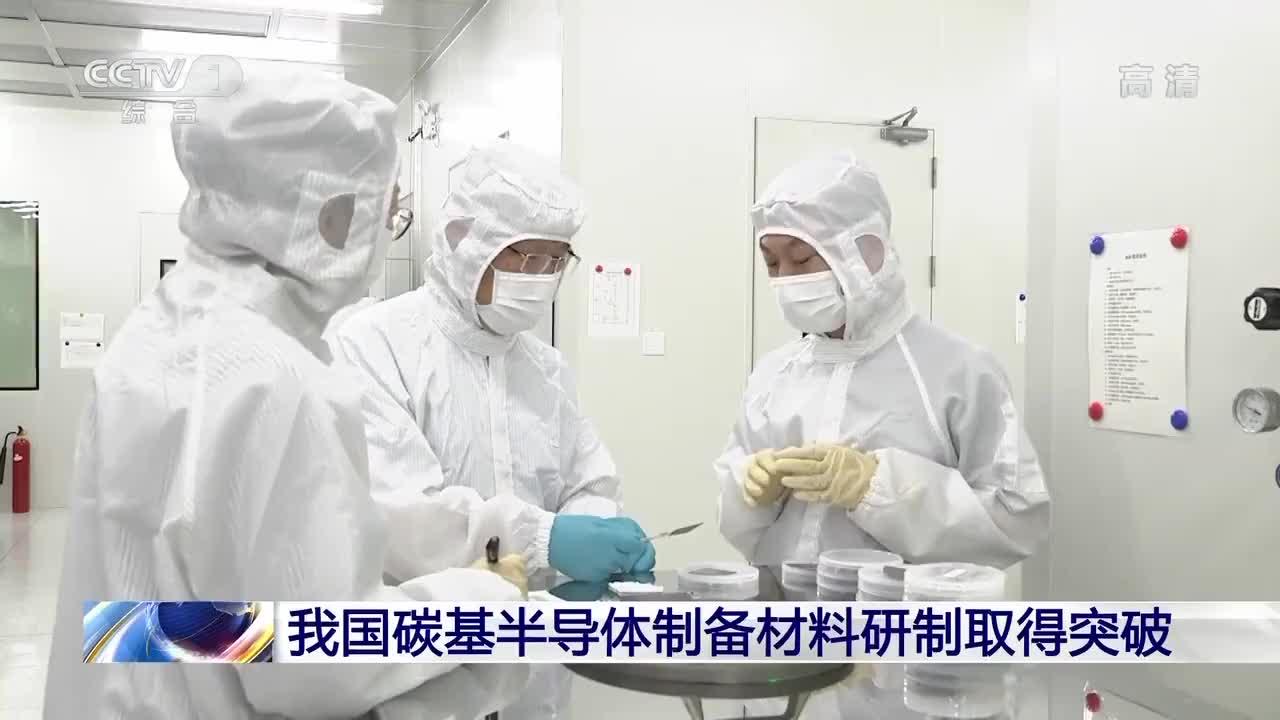我国碳基半导体制备材料研制取得突破,助力中国芯片研发!