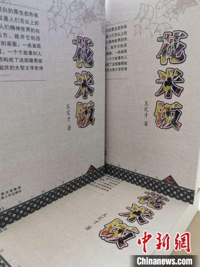 布依族大型文学史诗《花米饭》昆明问世