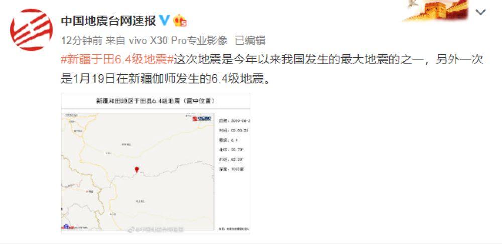 新疆和田地区于田县发生多次地震 最高6.4级