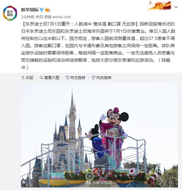 东京迪士尼7月1日重开:人数减半?查体温?戴口罩?无巡游