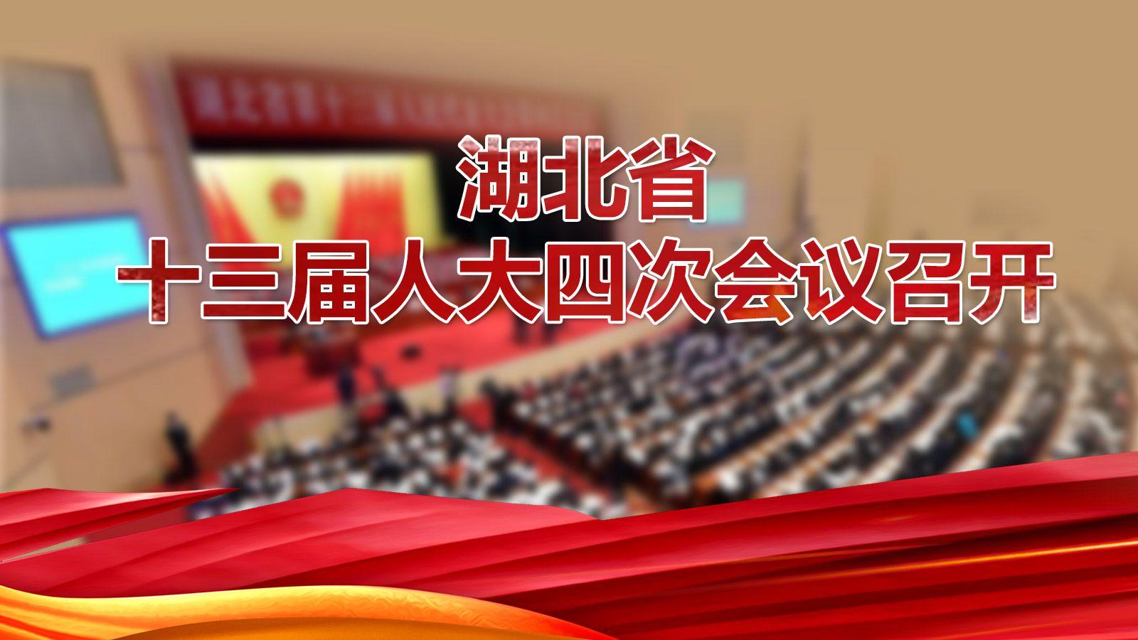 bt365官网:省十三届人大四次会议召开