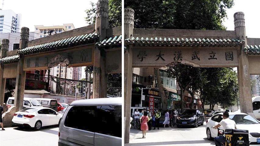 痛心!武汉大学老牌坊遭车辆撞击后受损