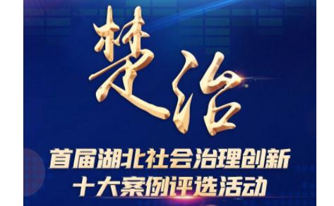 """""""楚治——首届湖北社会治理创新十大案例评选""""活动报名启动"""
