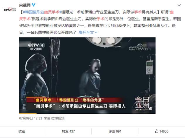"""韩国良心医生揭整容业内幕 """"幽灵手术""""又现新形式"""