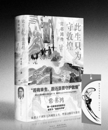 敦煌艺术研究所首任所长常书鸿: