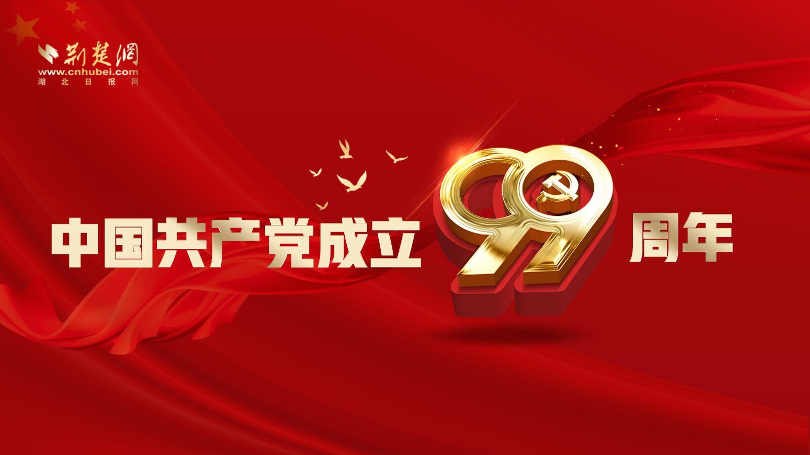 中国共产党成立99周年