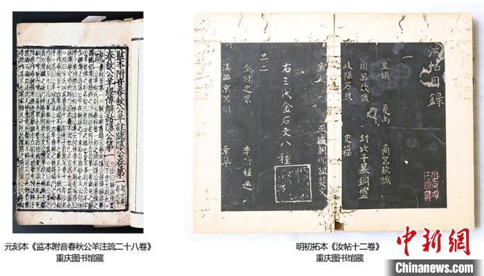 重庆已有276部古籍入选《国家珍贵古籍名录》
