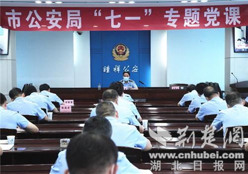 钟祥公安举行庆祝建党99周年主题宣讲活动