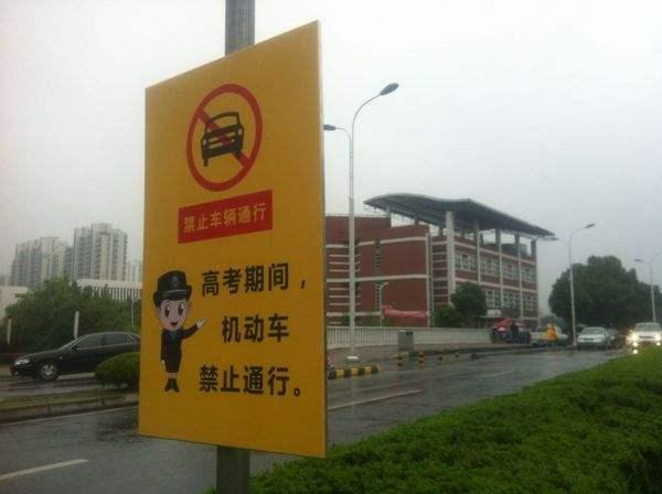 注意!高考期间,武汉这些路段禁止车辆通行