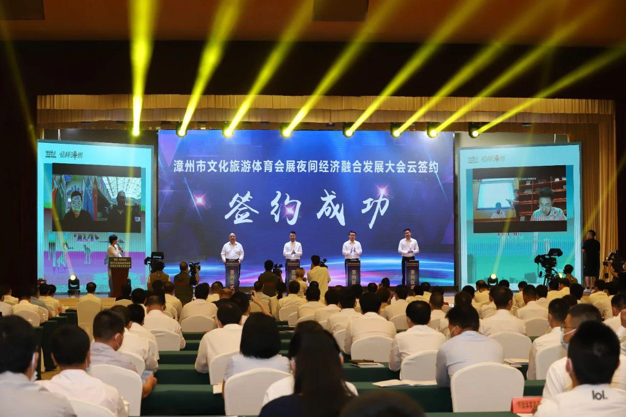 福建漳州举行文化旅游体育会展夜间经济融合发展大会