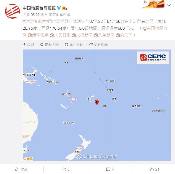 斐济群岛地区发生6.0级地震,震源深度600千米