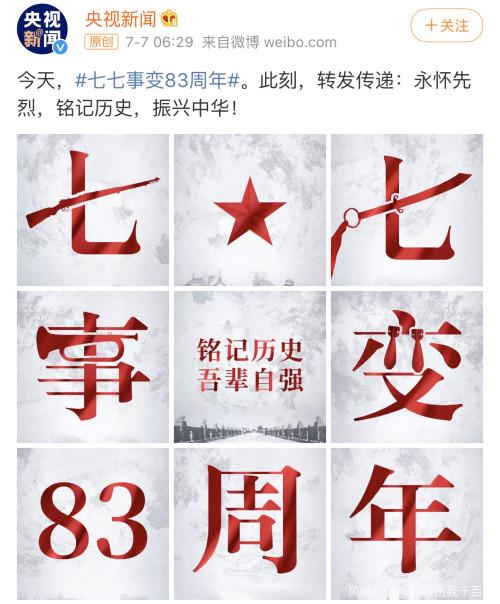 七七事变纪念日 时尚杂志竟把健