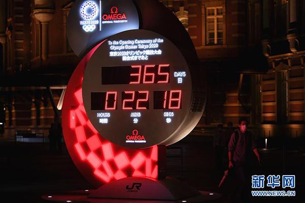 2020年东京奥运会倒计时一周年正式启动