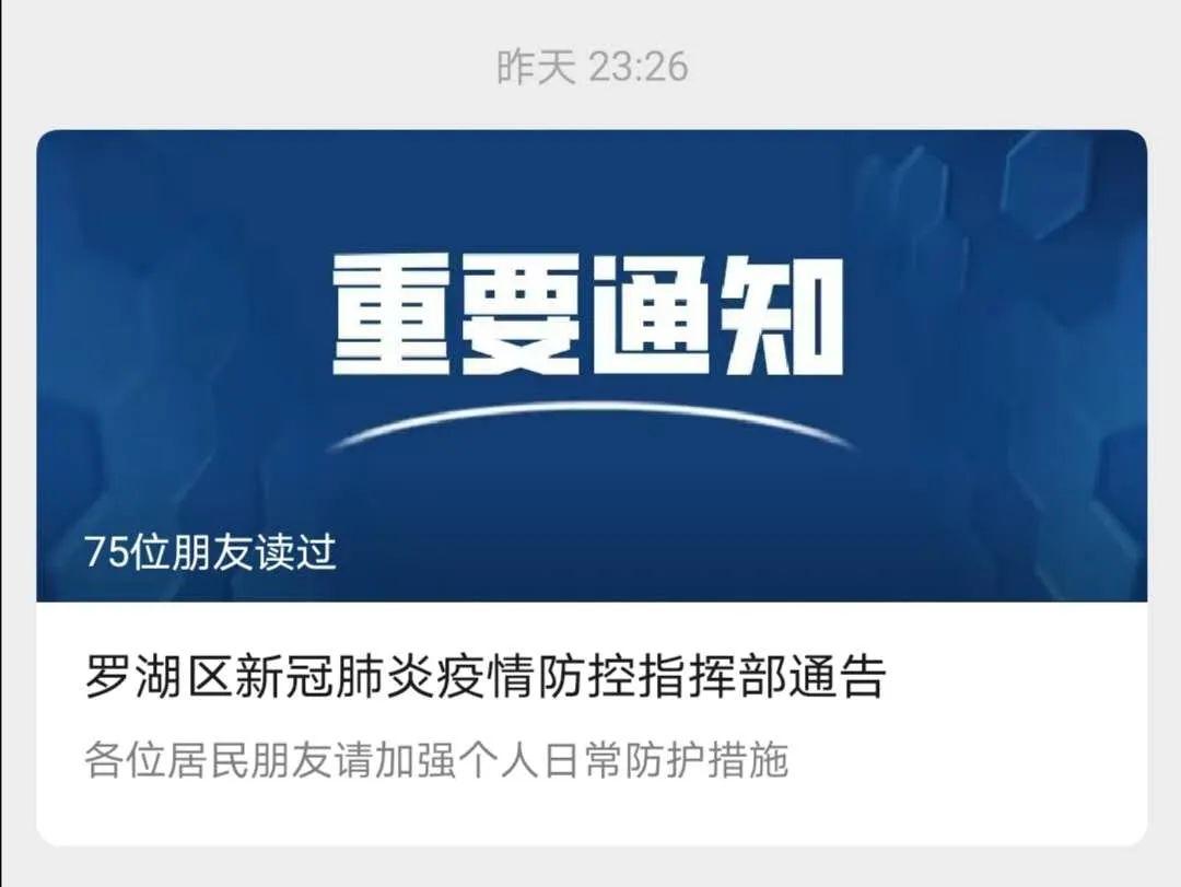 深夜紧急发布!深圳一小区全体居民需做核酸检测