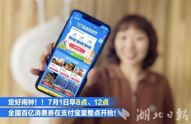 全国首个公交消费券来了 串起武汉知名夜市 乘车一分钱