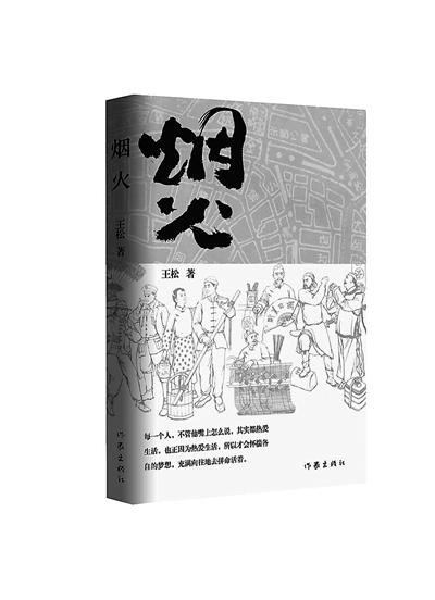 """王松新作《烟火》被赞""""平民史诗"""" 描绘百年老天津练摊儿众生相"""