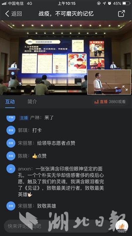 """张定宇等抗疫英雄进课堂 大学生云端""""追星"""""""