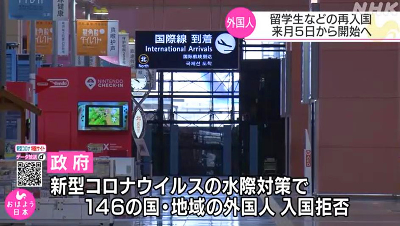 8月5日起留学生等人员接受核酸检测后可再次进入日本