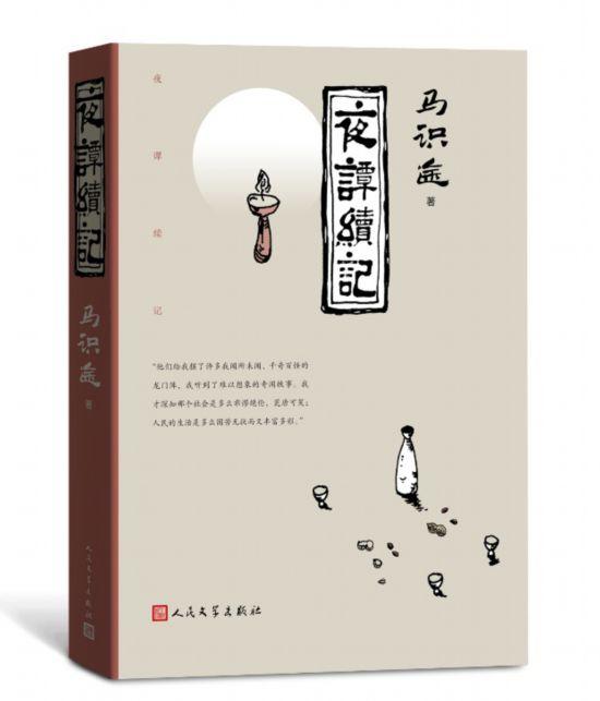 106岁传奇作家马识途封笔 作品曾被改编为《让子弹飞》