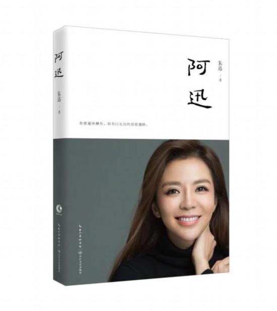 第七次印刷!央视主持人朱迅随笔集《阿迅》畅销