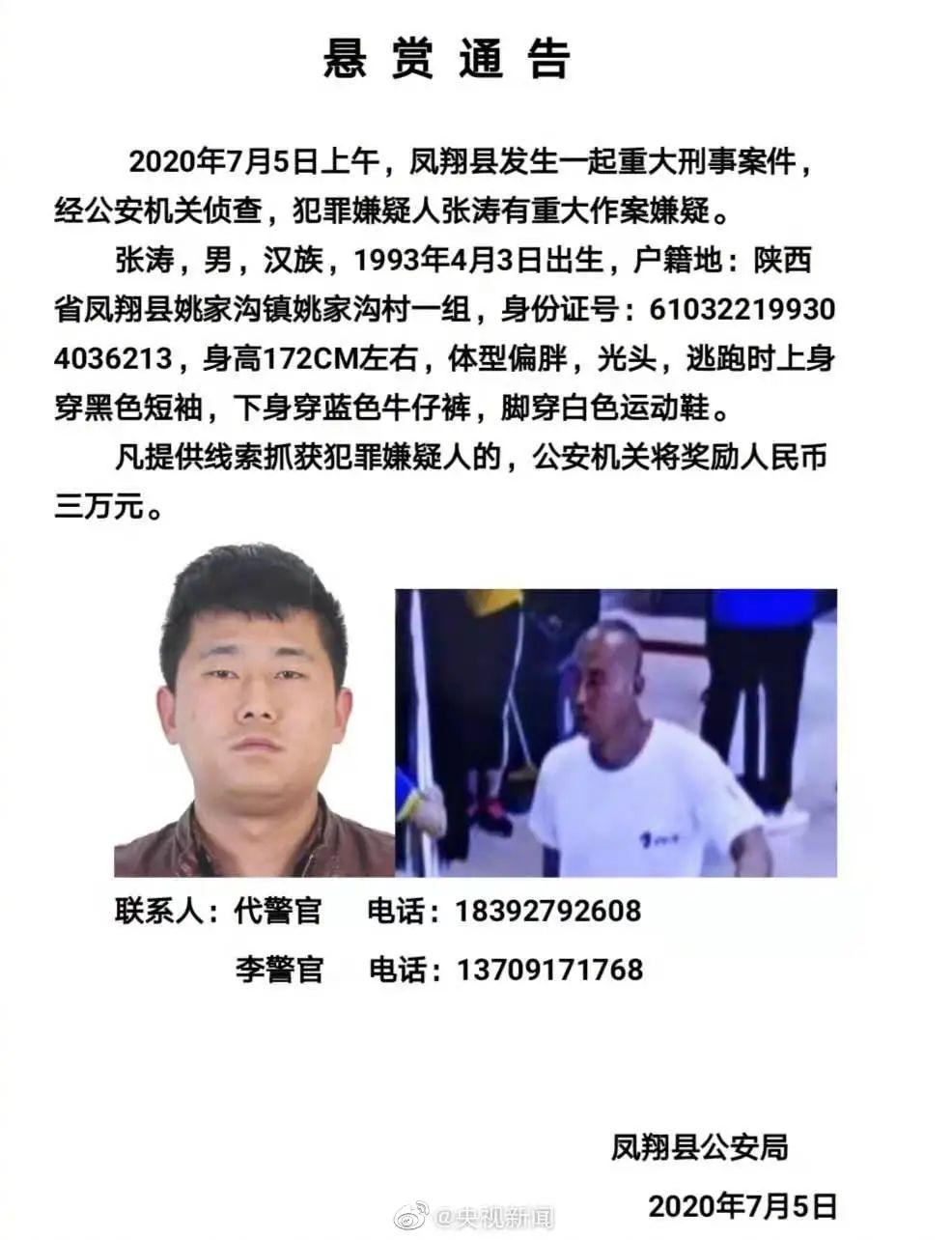 陕西发生重大刑事案件,看到此人速报警!