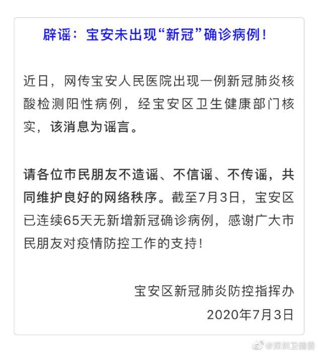 深圳宝安人民医院出现一例核酸阳性病例?官方辟谣