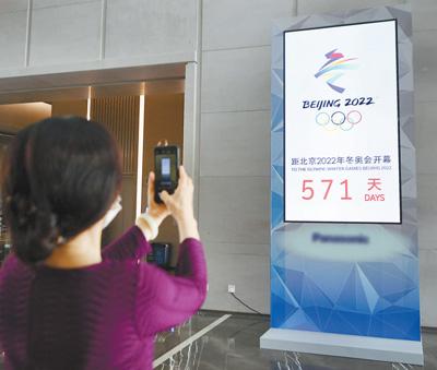北京冬奥会的脚步近了