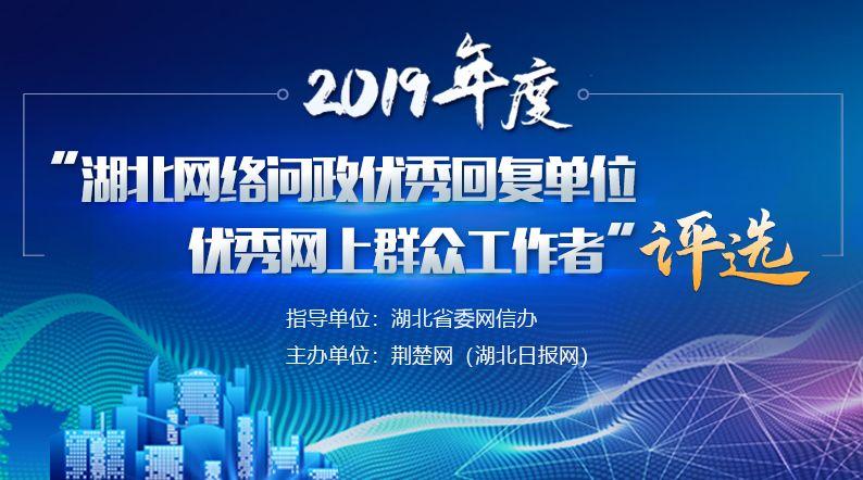 2019年度湖北网络问政评选结果出炉