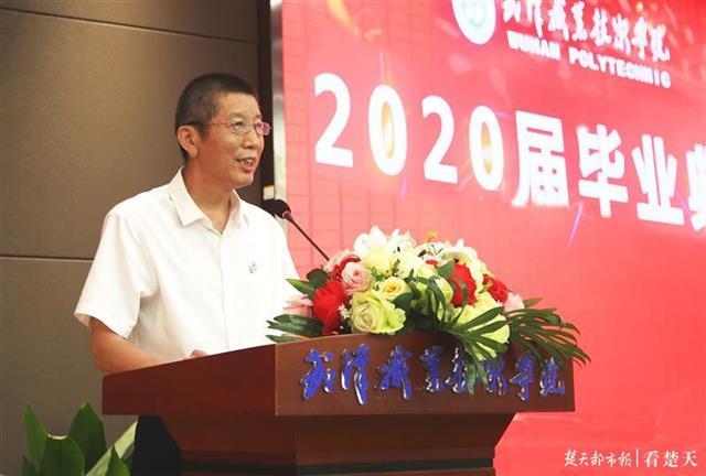 武汉职院毕业典礼线上线下同步举行  校长寄语毕业生:带着一颗坚韧的心前进