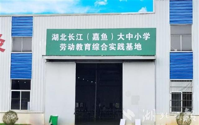湖北长江(嘉鱼)劳动教育综合实践基地挂牌