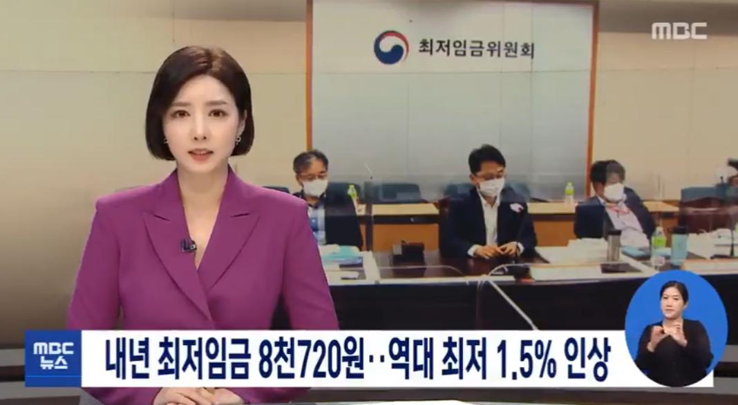 韩国明年最低时薪上调至51元人民币 涨幅创新低
