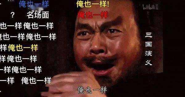 """人民日报谈视频网站弹幕:应坚决戒除""""低俗之风"""""""