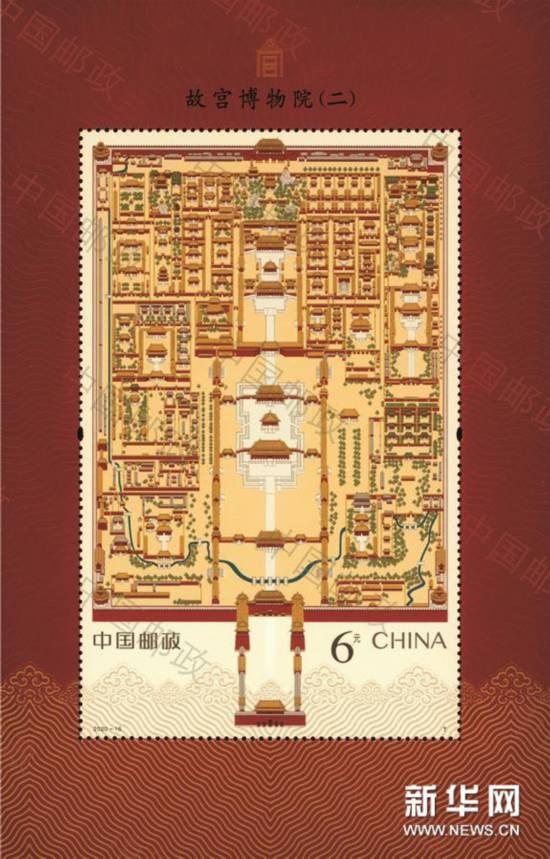 紫禁城建成600年 《故宫博物院(二)》特种邮票发行